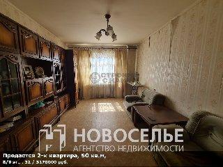 Продается 2-к квартира, 50 кв.м, 8/9 эт., , 32