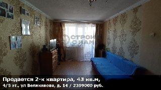 Продается 2-к квартира, 43 кв.м, 4/5 эт., ул Великанова, д. 14