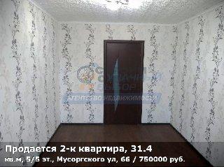 Продается 2-к квартира, 31.4 кв.м, 5/5 эт., Мусоргского ул, 66