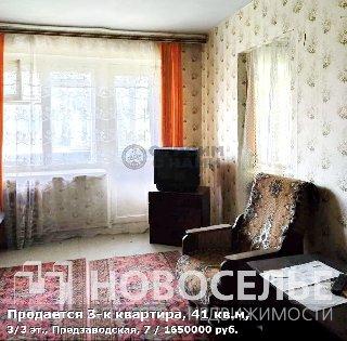 Продается 3-к квартира, 41 кв.м, 3/3 эт., Предзаводская, 7