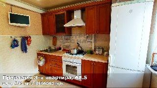 Продается 3-к квартира, 68.5 кв.м, 5/9 эт., ул Интернациональная, д. 23 к 1