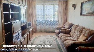 Продается 3-к квартира, 66.2 кв.м, 6/9 эт., ул Сельских Строителей, д. 3Ж