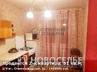 Продается 2-к квартира, 51 кв.м, 2/9 эт., Станкозаводская, 32