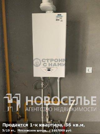 Продается 1-к квартира, 36 кв.м, 5/10 эт.,  Московское шоссе,