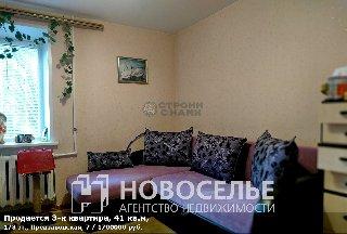 Продается 3-к квартира, 41 кв.м, 1/3 эт., Предзаводская, 7