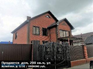 Продается  дом, 200 кв.м, ул Аллейная, д. 3/31