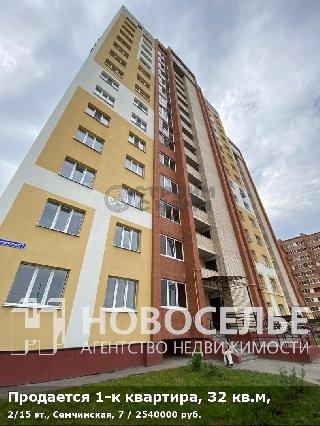 Продается 1-к квартира, 32 кв.м, 2/15 эт., Семчинская, 7