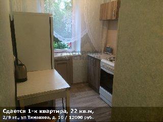 Сдается 1-к квартира, 22 кв.м, 2/9 эт., ул Тимакова, д. 10
