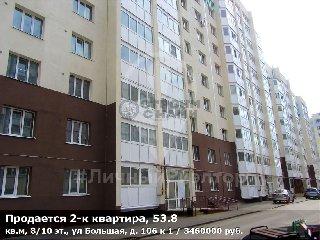 Продается 2-к квартира, 53.8 кв.м, 8/10 эт., ул Большая, д. 106 к 1