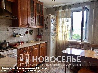 Продается 3-к квартира, 64 кв.м, 9/10 эт., Новаторов, 3