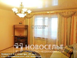 Продается 2-к квартира, 49 кв.м, 1/5 эт., Интернациональная, 10 В