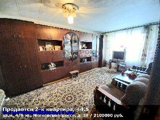 Продается 2-к квартира, 44.5 кв.м, 4/9 эт., Московское шоссе, д. 39