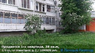 Продается 1-к квартира, 38 кв.м, 1/9 эт., ул Новаторов, д. 2
