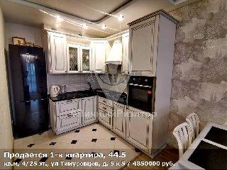 Продается 1-к квартира, 44.5 кв.м, 4/25 эт., ул Тимуровцев, д. 5 к 5