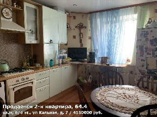 Продается 2-к квартира, 64.4 кв.м, 6/6 эт., ул Кальная, д. 7