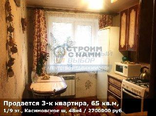 Продается 3-к квартира, 65 кв.м, 1/9 эт., Касимовское ш, 48к4