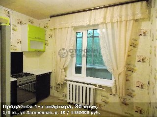 Продается 1-к квартира, 30 кв.м, 1/5 эт., ул Загородная, д. 10
