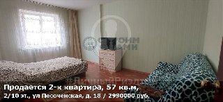 Продается 2-к квартира, 57 кв.м, 2/10 эт., ул Песоченская, д. 18