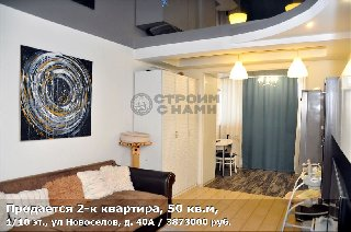 Продается 2-к квартира, 50 кв.м, 1/10 эт., ул Новоселов, д. 40А