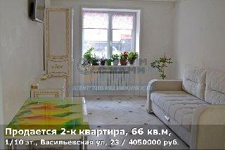 Продается 2-к квартира, 66 кв.м, 1/10 эт., Васильевская ул, 23