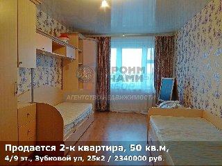 Продается 2-к квартира, 50 кв.м, 4/9 эт., Зубковой ул, 25к2
