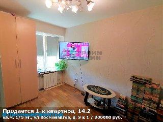Продается 1-к квартира, 14.2 кв.м, 1/5 эт., ул Космонавтов, д. 9 к 1