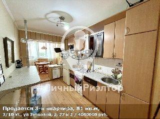 Продается 3-к квартира, 81 кв.м, 3/10 эт., ул Зубковой, д. 27 к 2