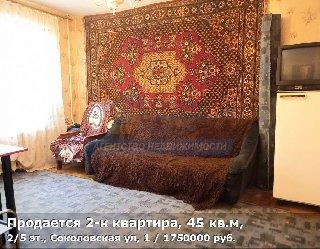 Продается 2-к квартира, 45 кв.м, 2/5 эт., Соколовская ул, 1