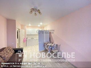 Продается 1-к квартира, 34 кв.м, 8/10 эт., ул Семченская, 11 к 1