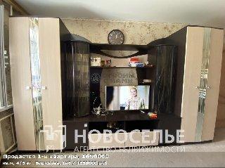 Продается 1-к квартира, 1650000 кв.м, 4/5 эт., Бирюзова, 1к6