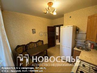 Продается 1-к квартира, 37 кв.м, 2/11 эт., Крупской, 21к4