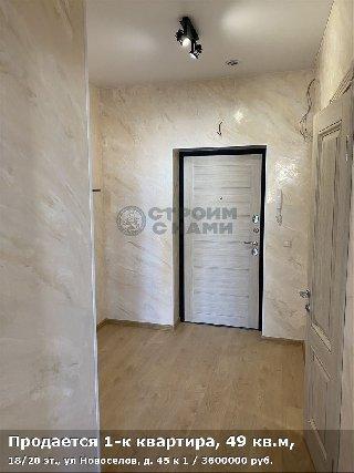 Продается 1-к квартира, 49 кв.м, 18/20 эт., ул Новоселов, д. 45 к 1