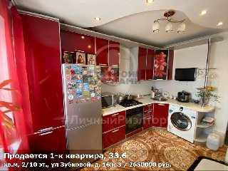 Продается 1-к квартира, 33.6 кв.м, 2/10 эт., ул Зубковой, д. 16 к 3