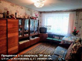 Продается 1-к квартира, 30 кв.м, 1/5 эт., ул Космонавтов, д. 3