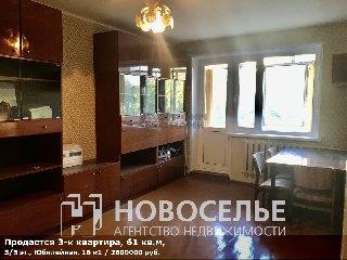 Продается 3-к квартира, 61 кв.м, 5/5 эт., Юбилейная, 16 к1