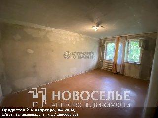 Продается 2-к квартира, 44 кв.м, 1/5 эт., Великанова,, д. 3, к. 1