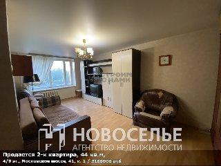 Продается 2-к квартира, 44 кв.м, 4/9 эт., Московское шоссе, 41, к. 1