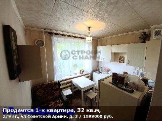 Продается 1-к квартира, 32 кв.м, 2/9 эт., ул Советской Армии, д. 3