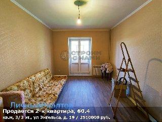 Продается 2-к квартира, 60.4 кв.м, 3/3 эт., ул Энгельса, д. 19