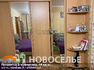 Продается 2-к квартира, 46 кв.м, 1/5 эт., Пирогова, 9