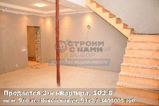 Продается 3-к квартира, 103.8 кв.м, 5/6 эт., Новоселов ул, 53к2