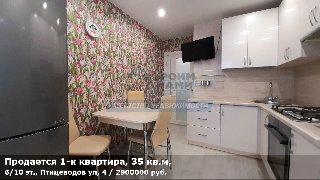Продается 1-к квартира, 35 кв.м, 6/10 эт., Птицеводов ул, 4