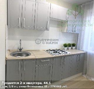 Продается 2-к квартира, 44.1 кв.м, 2/5 эт., улица Великанова, 15