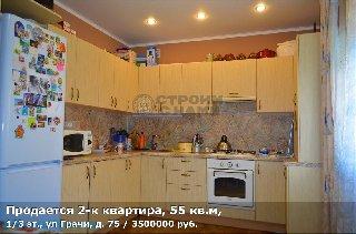 Продается 2-к квартира, 55 кв.м, 1/3 эт., ул Грачи, д. 75