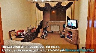 Продается 2-к квартира, 58 кв.м, 2/10 эт., ул Вишневая, д. 21 к 1