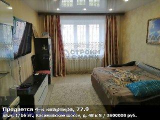 Продается 4-к квартира, 77.9 кв.м, 1/16 эт., Касимовское шоссе, д. 48 к 5