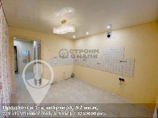 Продается 1-к квартира, 52 кв.м, 2/9 эт., ул Новоселов, д. 56 к 1