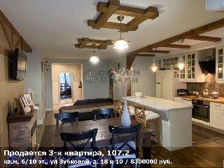 Продается 3-к квартира, 107.2 кв.м, 6/10 эт., ул Зубковой, д. 18 к 10