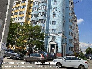 Сдается  коммерческая, 100 кв.м, 1/10 эт., ул Вокзальная, д. 61 к 1