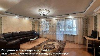Продается 3-к квартира, 144.2 кв.м, 2/9 эт., Шереметьевский проезд, 8